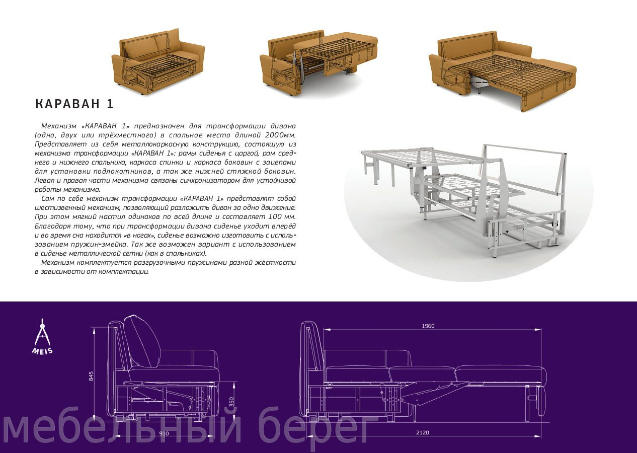 Комплектующие для мебели механизмы трансформации диванов, кр.